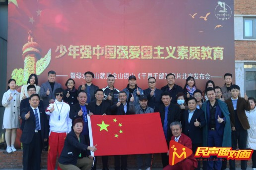 民声面对面:千县千部-环保小卫士影片发布会在京召开