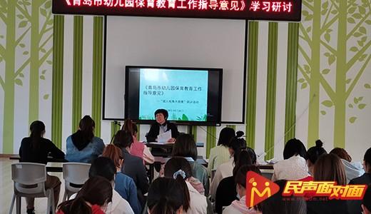 山东青岛:开展保育教育培训 加强教师队伍建设