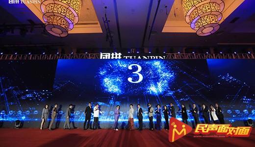 广东广州:全球创业者生态联盟大会暨团拼发布会成功举办