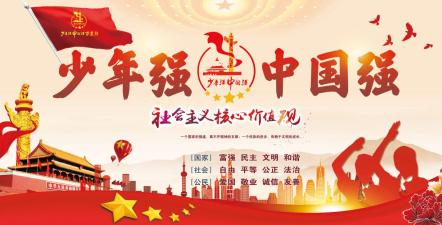 少年强中国强——爱国主义素质教育小记者在亳州启动