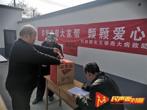 安阳:崔家桥镇段宋村积极为贫困大病学生举行捐款活动
