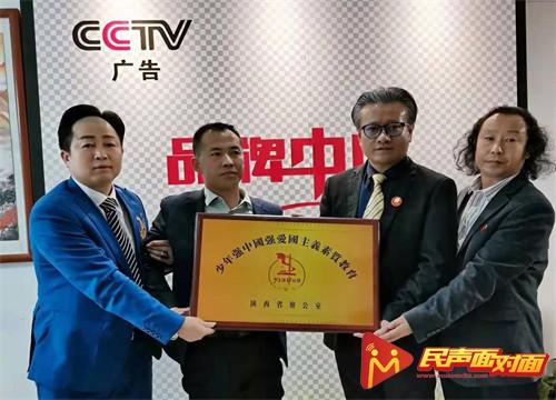 少年强中国强爱国主义素质教育办公室在陕西成立
