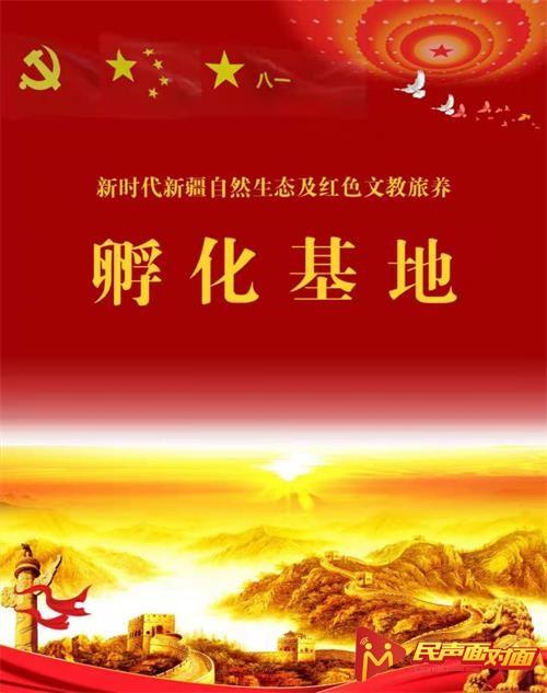 《新时代新疆自然生态及红色文教旅养孵化基地》概念规划工作组在京成立