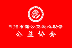 日照:童心向党 共同成长 蒲公英公益捐赠活动