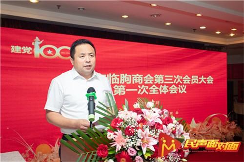 青岛市临朐商会第三届会员大会第一次全体会议胜利召开
